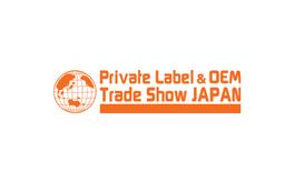 日本食品贴牌及OEM展览会Private Label & OEM