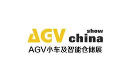 上海國際AGV展覽會