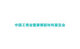 上海工博會新材料產業展覽會