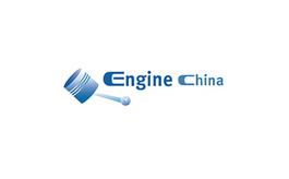 北京國際內燃機及零部件展覽會Engine China
