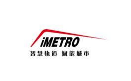廣州國際軌道交通展覽會iMetro