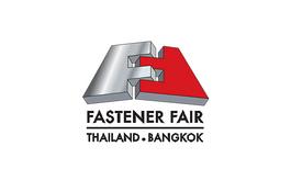 泰國曼谷緊固件展覽會Fastener Fair