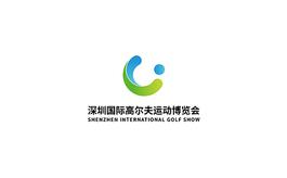 深圳国际高尔夫球运动展览会
