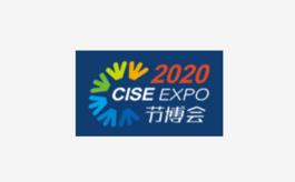 中国南京国际智慧节能展览会CISE