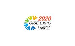中國南京國際智慧節能展覽會CISE