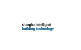 上海國際智能建筑展覽會SIBT