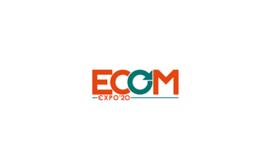 俄羅斯莫斯科電子商務展覽會ECOM