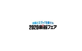 日本东京乐器展览会MIFJ
