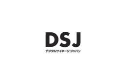 日本東京數字標牌展覽會DSJ