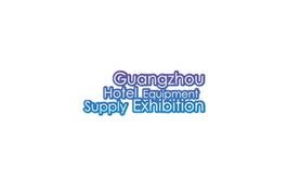 廣州國際酒店用品展覽會