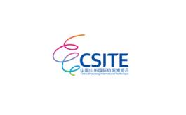 山東國際紡織展覽會CSITE