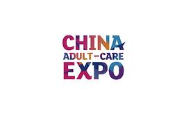 中国(上海)国际成人保健及生殖健康展览会