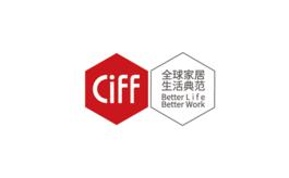 中国(上海)国际家具博览会Ciff
