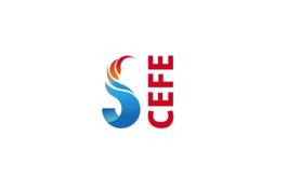 上海国际应急与消防安全展览会CEFE