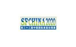 中国(上海)国际表面处理展览会SFCHINA