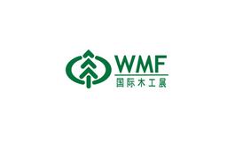 上海国际家具生产设备及木工机械展览会WMF