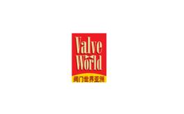 上海阀门世界展览会Valve World Asia