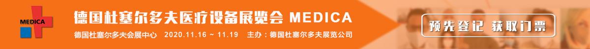 德国杜塞尔多夫医疗设备展览会MEDICA