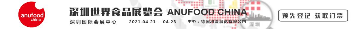 深圳世界食品展览会ANUFOOD China
