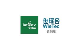 上海智慧环保及环境监测展览会ECOTECH CHINA