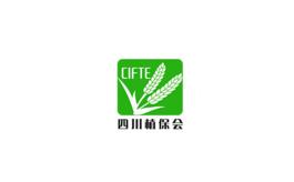 成都植保展览会CIFTE