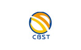 中国国际饮料工业科技展览会CBST