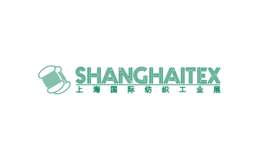 上海国际纺织工业展览会ShanghaiTex