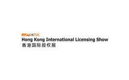 香港授权展览会Hong Kong Licensing show