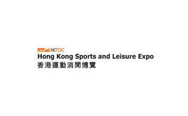 香港运动休闲展览会sport source Asia