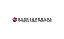 台湾礼品及文具展览会Giftionery