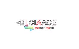 广州国际汽车用品展览会CIAACE