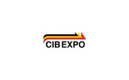 中国(上海)国际客车展览会CIB