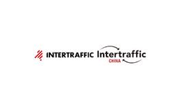中国(上海)智能交通展览会Intertraffic China