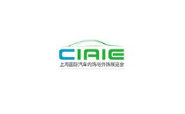 中国(上海)汽车内饰与外饰展览会CIAIE