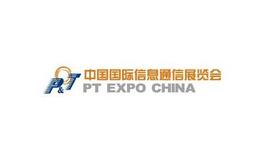 北京信息通信展览会pt expo