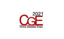 广州国际玻璃工业技术展览会CGE