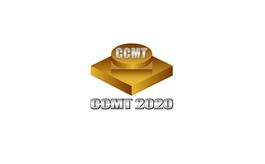 中国数控机床展览会CCMT