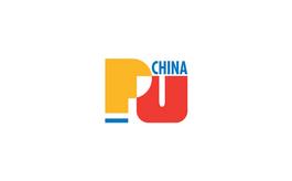 中国(广州)国际聚氨酯展览会PU China