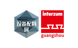 中国(广州)国际家具生产设备及配料展览会interzum guangzhou
