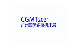 中国(广州)国际数控机床展览会CGMT
