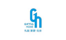 北京礼品赠品及家庭用品展览会