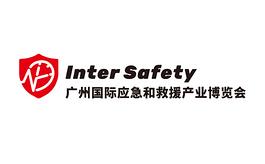 广州国际应急和救援产业博览会Inter Safety