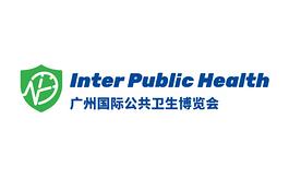 广州国际公共卫生博览会Inter Public Health
