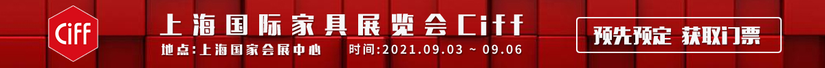 上海国际家具展览会Ciff