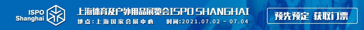 上海体育及户外用品展览会ISPO SHANGHAI