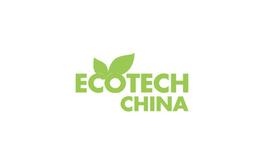上海环保产业与资源利用展览会(世环会)ECOTECH CHINA