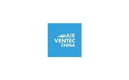 上海空气与新风展览会AIRVENTEC CHINA