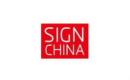 上海国际广告标识展览会SIGN