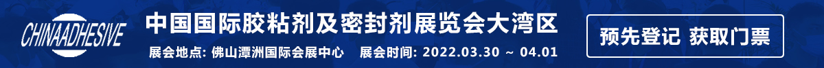 中国国际胶粘剂及密封剂展览会China Adhesive 大湾区