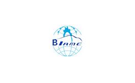 北京国际汽车制造业展览会BIAME